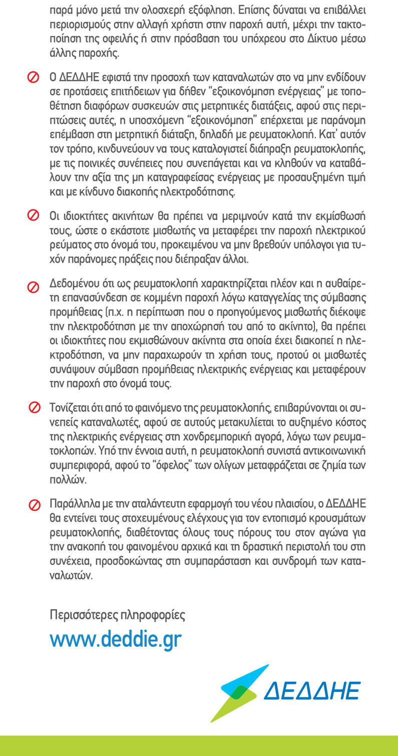 Regulatory Framework of Electricity Thefts page 2